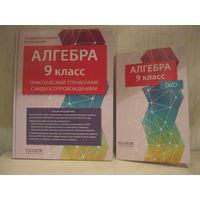 Справочник с видеосопровождением для подготовки к экзамену. Алгебра 9 класс