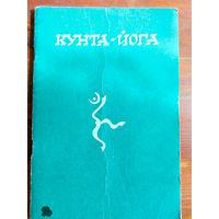 Кунта-йога