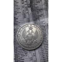 1 рубль 1848 СПб НI Николай I