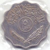 Ирак, 5 филсов 1981 года, (в запайке).