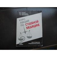Попов В., Бабаханян Р., Заславский Г. Курс лекций по судебной медицине. 1999