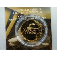 50 рублёў беларускі балет 2013 г .. торг