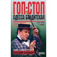 """Анатолий Барбакару """"Гоп-Стоп. Одесса бандитская"""""""