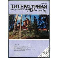 "Журнал ""Литературная учёба"", 1991, #4"