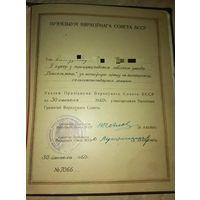 Автограф Председателя Президиума Верховного Совета БССР Козлова В. И.