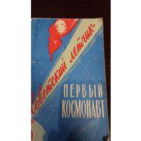 Первый космонавт. Советский лётчик. М. Воениздат 1961. Редкая книга.