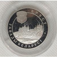 Монета 1 рубль 2005 года. Брест.