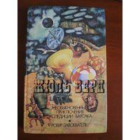 Жюль Верн. Необыкновенные приключения экспедиции Барсака. Робур-завоеватель. РАСПРОДАЖА! КНИГА - 2 РУБЛЯ!