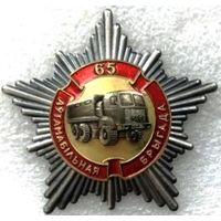65 автомобильная бригада