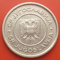 5 динар 2002 ЮГОСЛАВИЯ