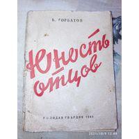 Журнал Молодая гвардия 1944 года . Юность отцов . С подписью и пометками