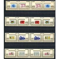 Конго (Заир) - 1980 - Филателистическая выставка - 4 сцепки - [Mi. 673-688] - полная серия - 16 марок. MNH.