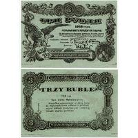3 рубля 1918, Могилев, Разменный билет Могилевской губернии, UNC, Бланк без номера