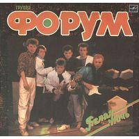 Форум, Белая Ночь, LP 1987