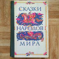 РАСПРОДАЖА!!! Сказки народов мира (редкое издание)