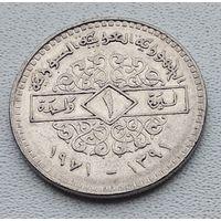 Сирия 1 лира, 1971 8-2-14