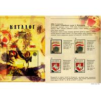Каталог марок Беларуси 1992-1993 годов
