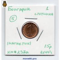 1 стотинка Болгария 2000 года (#5)