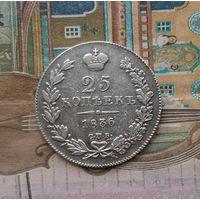 25 копеек 1836 г Нечастая Цифры сближены