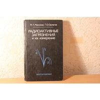 Книга радиактивные загрязнения и их измерение.