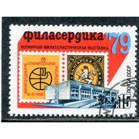 СССР 1979.. Филвыставка