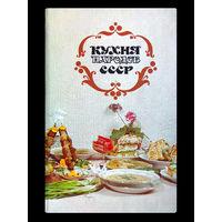 Т.В.Реутович. Кухня народов СССР.