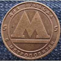 W: Жетон метрополитена метро Санкт-Петербург (758)