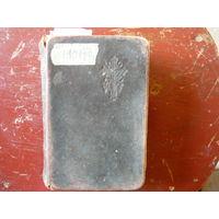 БИБЛИЯ на польском языке 1901 год старейшая.