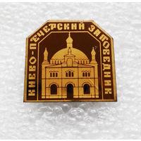 Значок. Киево - Печерский заповедник #1135