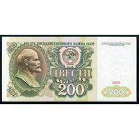 СССР. 200 рублей образца 1991 года. Серия АВ. UNC