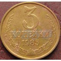 3893:  3 копейки 1985 медно-цинковый сплав