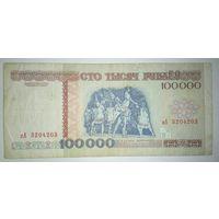 100000 рублей 1996 года, серия зА
