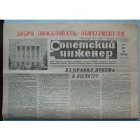 Газета Советский инженер, 1984