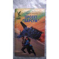 Проект Барсум // Серия: Сокровищница боевой фантастики и приключений (Русич)
