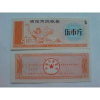 Китай 5 единиц продоврльствия пресс   распродажа