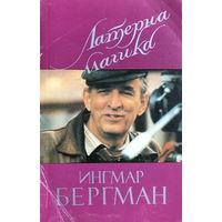 ЛАТЕРНА МАГИКА  Автор: Ингмар Бергман, 1989 г.