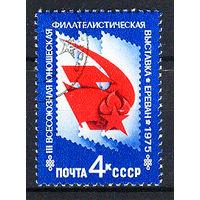 1975 СССР. Филателистическая выставка в Ереване