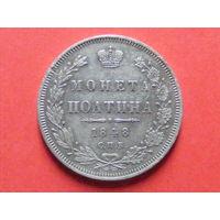 Полтина 1848 СПБ ПА 50 копеек серебро