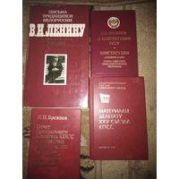 Книги о В. И. Ленин