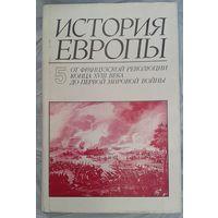 История Европы с древнейших времен до наших дней в 8-ми томах. Тома 1-5
