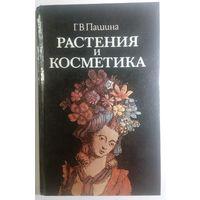 Растения и косметика. Г.В.Пашина Ураджай. 1993 г. 352 стр.