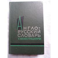Англо-русский словарь с иллюстрациями 1964 год