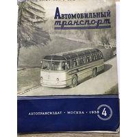 Журнал Автомобильный транспорт 1958 г