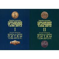 Каталог 'Монеты и слитки Литвы 1236-2012. Комплект: том I + том II', Э.Иванаускас, 2013
