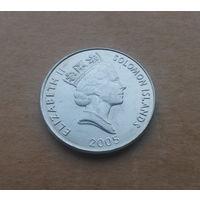 Соломоновы острова, 20 центов 2005 г.