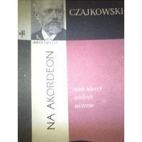 П.Чайковский.Для аккордеона.На польском языке.