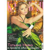 "Журнал ""Караван историй"" (июнь, 2007)"
