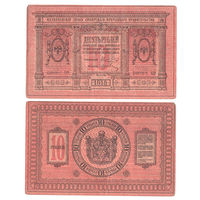 Сибирское временное правительство 10 рублей 1918