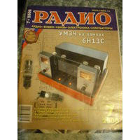"Журнал ""Радио"" #7, 2008г."