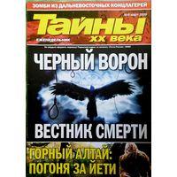 "Журнал ""Тайны ХХ века"", No9, 2009 год"